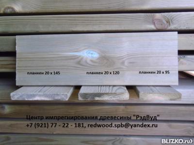 Доска для забора импрегнированная строганая 20 х 95 х 2000, сорт АВ от компании Центр импрегнирования древесины РэдВуд купить в городе Санкт-Петербург