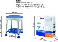 Стул для ванны и душа Barry 10502